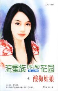 流星族休闲花园第三辑:酸梅姑娘(83)