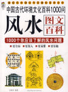 中国古代环境文化百科1000问:风水图文百科