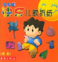 小小子快乐儿歌折纸--用品