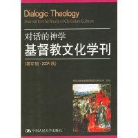 对话的神学基督教文化学刊(第12辑·2004秋):对话的神学