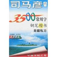 司马彥字帖超市49-成语接龙钢笔楷书(校园版)