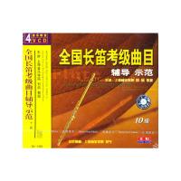 十级 全国长笛考级曲目辅导示范(VCD)