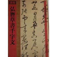 馆藏国宝墨迹·弘历草书千字文
