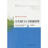 公共部门人力资源管理(第四版)