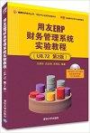 鐢ㄥ弸ERP璐㈠姟綆$悊緋葷粺瀹為獙鏁欑▼(U8.72 絎?鐗?