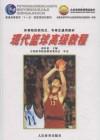 现代篮球高级教程