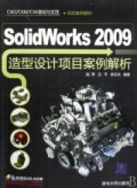 Solidworks 2009造型设计项目案例解析