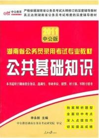 中公版2011湖南公务员考试-公共基础知识