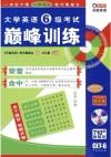 大学英语6级考试巅峰训练:第十版