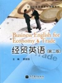 经贸英语-第二版