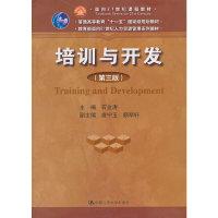 培训与开发(第三版)(内容一致,印次、封面或原价不同,统一售价,随机发货)