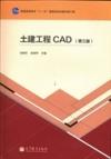 土建工程CAD(第三版)