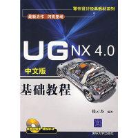 UG NX 4.0中文版 基础教程