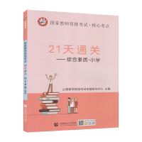山香2019国家教师资格考试21天通关教材 综合素质 小学