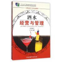 酒水经营与管理(第5版)