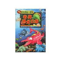 恐龙图鉴小百科:奇异恐龙公园(侏罗纪的世界)