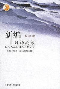 新编日语泛读(第一册)(内容一致,印次、封面或原价不同,统一售价,随机发货)