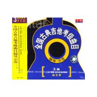 三级 全国古典吉他考级曲目辅导示范(VCD)