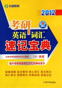 2012考研英语词汇速记宝典