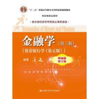 金融学(第三版)货币银行学(第五版)(精编版修订版)