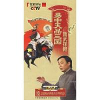 易中天品三国第1部魏武挥鞭+第5部历史回眸(11DVD)