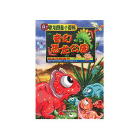 恐龙图鉴小百科:奇幻恐龙公园(古生代的世界)