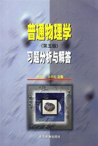普通物理学 (第五版)习题分析与解答