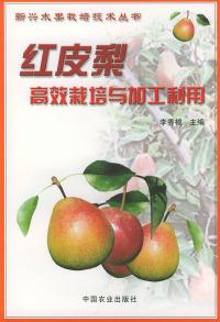 红皮梨高效栽培与加工利用——新兴水果栽培技术丛书
