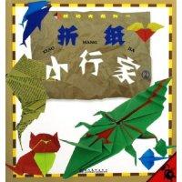 折纸小行家(2)/纸功夫系列(纸功夫系列)