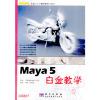Maya5白金教学