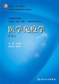 医学免疫学(第5版)