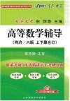 高等数学辅导(同济·六版 上下册合订)(内容一致,印次、封面或原价不同,统一售价,随机发货)