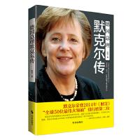 德国总理默克尔传