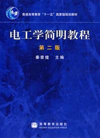 电工学简明教程(第二版)