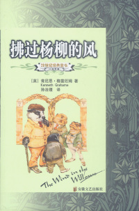 拂过杨柳的风(20世纪经典童书)