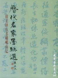 清王铎行书《峨嵋山记》——历代名家墨迹选