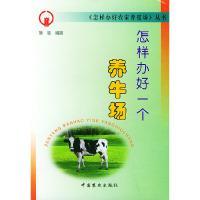 怎样办好一个养牛场——怎样办好农家养殖场丛书