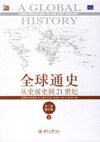 全球通史从史前史到21世纪(下)(第7版)(修订版)