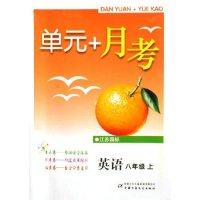 英语(8上江苏国标)/单元+月考