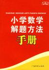 手中宝:小学数学解题方法手册