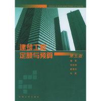 建筑工程定额与预算(第五版)