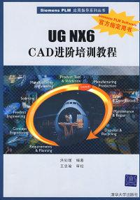 UG NX6 CAD进阶培训教程(Siemens PLM应用指导系列丛书)