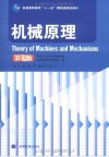 機械原理(第七版)(內容一致,印次、封面或原價不同,統一售價,隨機發貨)