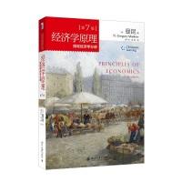 经济学原理(第7版)(微观经济学分册 )
