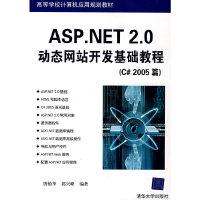 ASP.NET 2.0动态网站开发基础教程(C#2005篇)