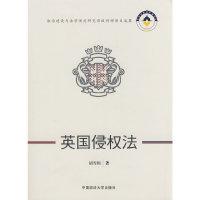 英国侵权法(法治建设与法学理论研究部级科研项目成果)