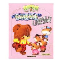 东倒西歪小老鼠 嘟嘟熊幽默故事书含盘
