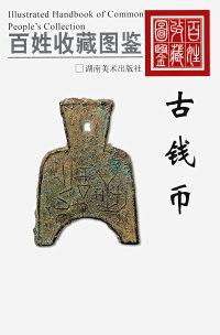 百姓收藏图鉴——古钱币