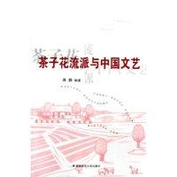 茶子花流派与中国文艺
