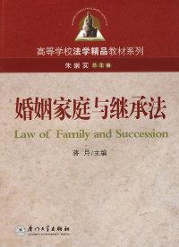 婚姻家庭与继承法